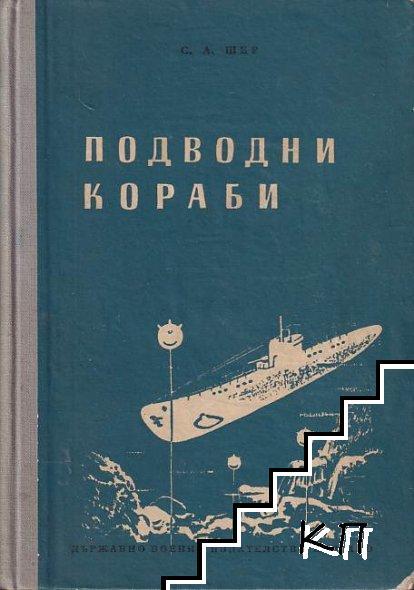 Подводни кораби