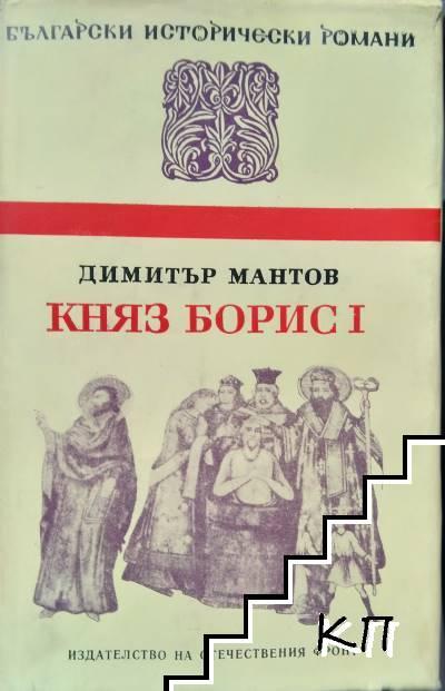 Княз Борис I