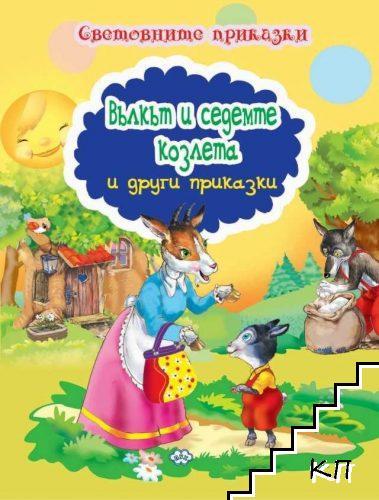 Вълкът и седемте козлета и други приказки