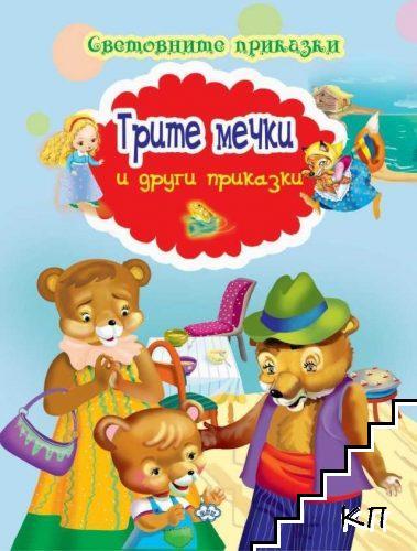 Световните приказки: Трите мечки и други приказки