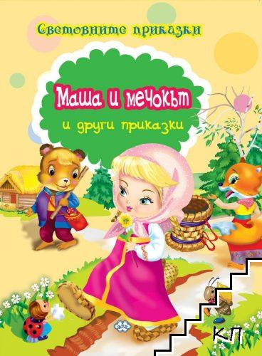 Маша и мечокът и други приказки