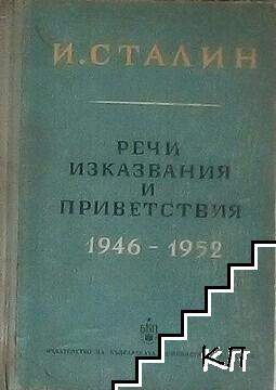 Речи, изказвания и приветствия 1946-1952 година