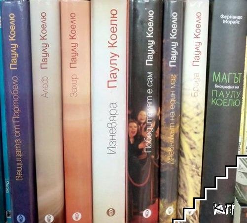 Паулу Коелю. Комплект от 8 книги