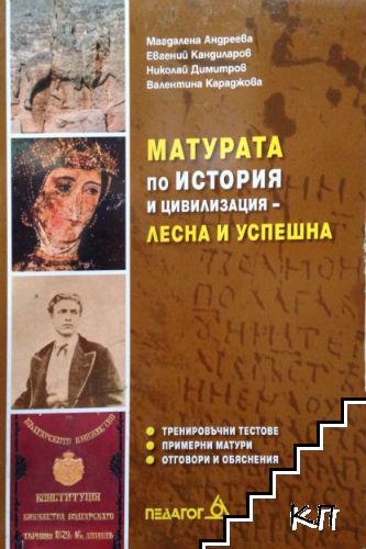 Матура по история и цивилизация - лесна и успешна