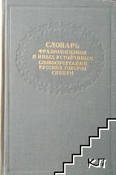 Словарь фразеологизмов и иных устойчивых словосочетаний русских говоров Сибири