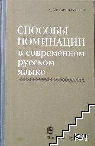 Способы номинации в современном русском языке