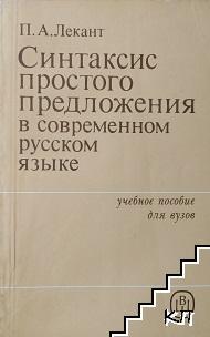 Синтаксис простого предложения в современном русском языке