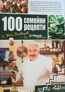 100 семейни рецепти