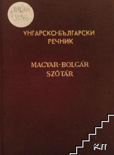 Унгарско-български речник / Magyar-bolgar szótár
