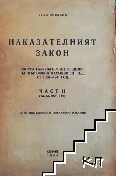 Наказателният закон според тълкувателните решения на Върховния касационен съд от 1896-1945 год. Част 2: Чл. чл. 193-318
