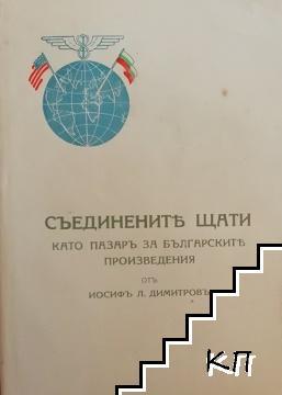 Съединените щати като пазаръ за българските произведения