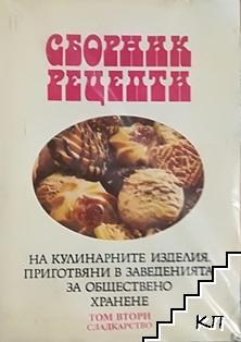 Сборник рецепти на кулинарните изделия, приготвяни в заведенията за обществено хранене. Том 2: Сладкарство
