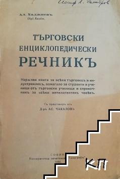 Търговски енциклопедически речникъ