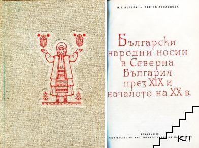 Български народни носии. Том 1: Български народни носии в Северна България през XIX и началото на XX в.