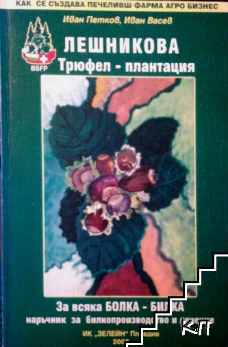 Лешникова Трюфел-плантация