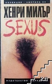 Разпятие в розово: Sexus. Том 1