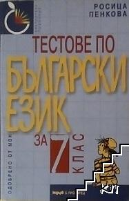 Тестове по български език за 7. клас