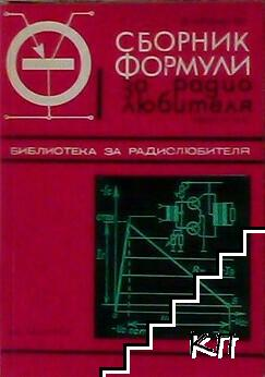 Сборник формули за радиолюбителя. Част 2-3