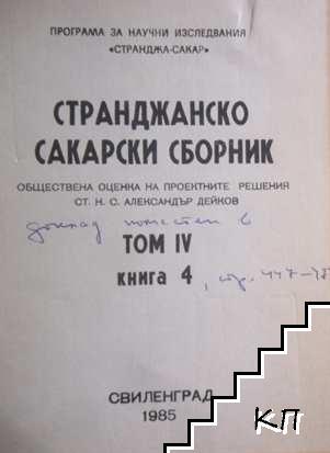 Странджанско-Сакарски сборник. Том 4. Книга 4