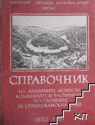 Справочник на архивните фондове, колекции и частни постъпления за Странджанския край 1832-1981