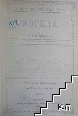 Могили