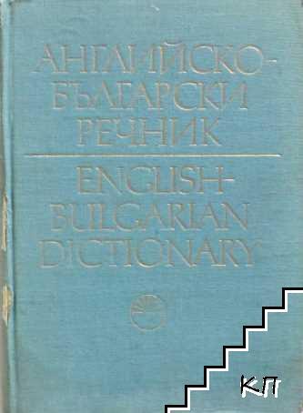 Английско-български речник. Том 1-2 / English-Bulgarian Dictionary. Tome 1-2