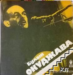 Поети с китара: Булат Окуджава