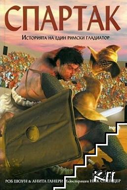 Спартак. Историята на един римски гладиатор