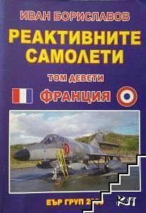 Реактивните самолети. Том 9: Франция