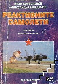 Реактивните самолети. Том 6: СССР, Русия 1961-2000