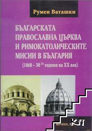 Българската православна църква и римокатолическите мисии в България (1860-30-те години на XX век)