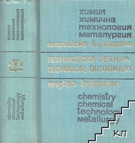 Английско-български технически речник