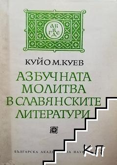 Азбучната молитва в славянските литератури