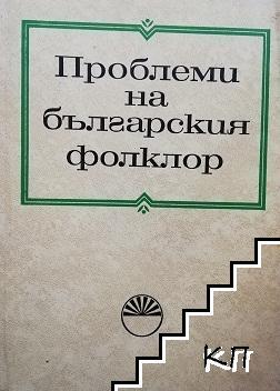 Проблеми на българския фолклор