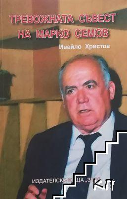 Тревожната съвест на Марко Семов