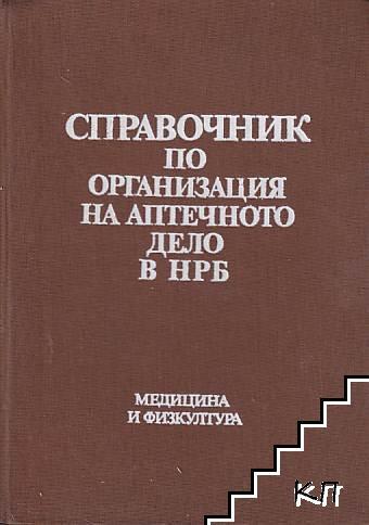 Справочник по организация на аптечното дело в НРБ