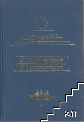 Европейско споразумение за асоцииране между европейските общности и Република България