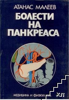 Болести на панкреаса
