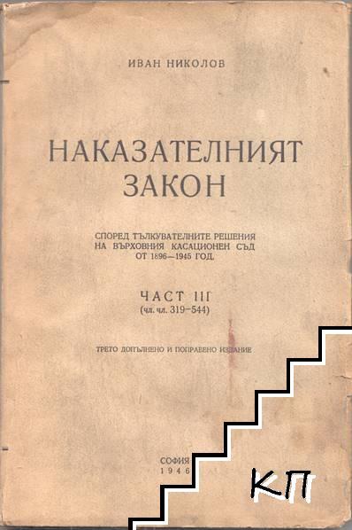 Наказателният закон. Част 3: Чл. 319-544