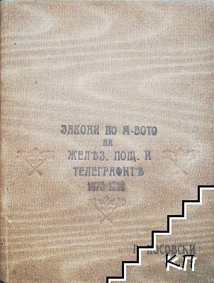 Сборникъ на действующите закони по министерството на железопътните пощи и телеграфите 1878-1912