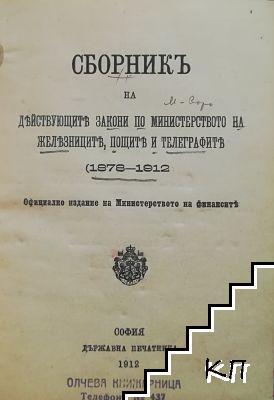 Сборникъ на действующите закони по министерството на железопътните пощи и телеграфите 1878-1912 (Допълнителна снимка 1)
