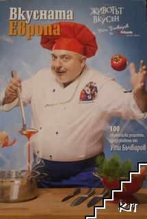 Вкусната Европа