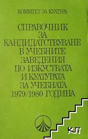 Справочник за кандидатстване в учебните заведения по изкуствата и културата за учебната 1979/1980 година