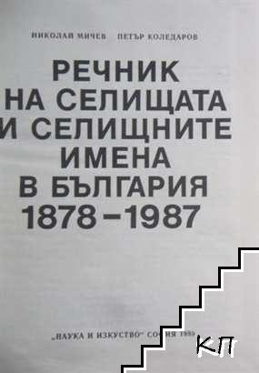 Речник на селищата и селищните имена в България 1878-1987 (Допълнителна снимка 1)