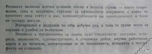 Речник на селищата и селищните имена в България 1878-1987 (Допълнителна снимка 2)