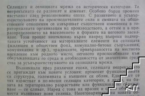 Речник на селищата и селищните имена в България 1878-1987 (Допълнителна снимка 3)