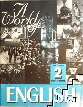 A World of English. Workbook 2: Units 16-22
