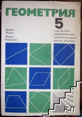 Геометрия за 5. клас