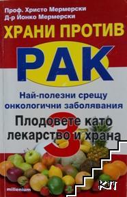 Храни против рак. Плодовете като лекарство и храна