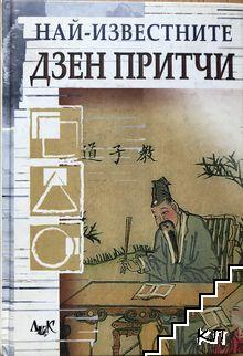 Най-известните дзен притчи